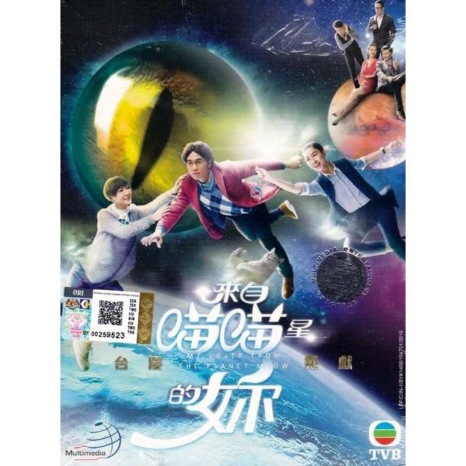 TVB Drama My Lover From The Planet Meow 來 自 喵 &#