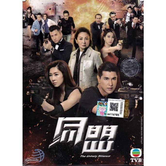 TVB Drama The Unholy Alliance 同 盟 DVD