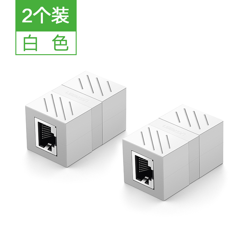 UGreen 2pcs Pack rj45 wire connector the two-joint head network broadb