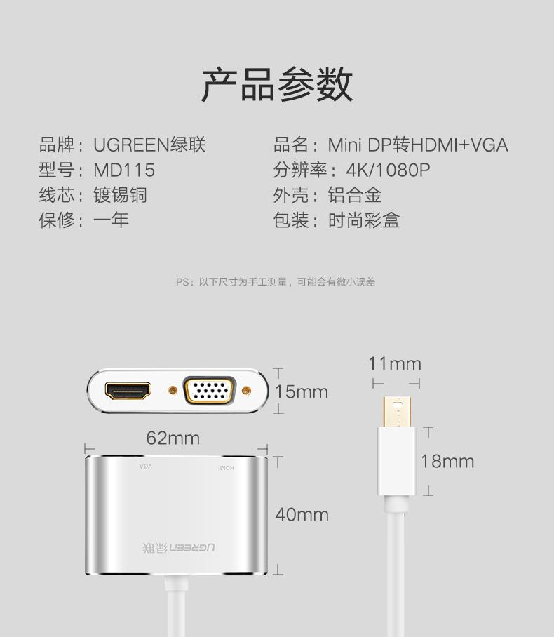 UGreen MD115 Apple minidp turn hdmi projector vga converter 4K TV  Thunderbolt