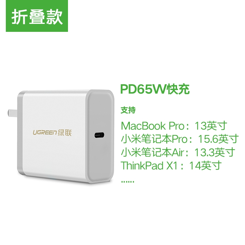 UGreen pd 65w charger fast charge macbook air pro Nintendo switch Xiao