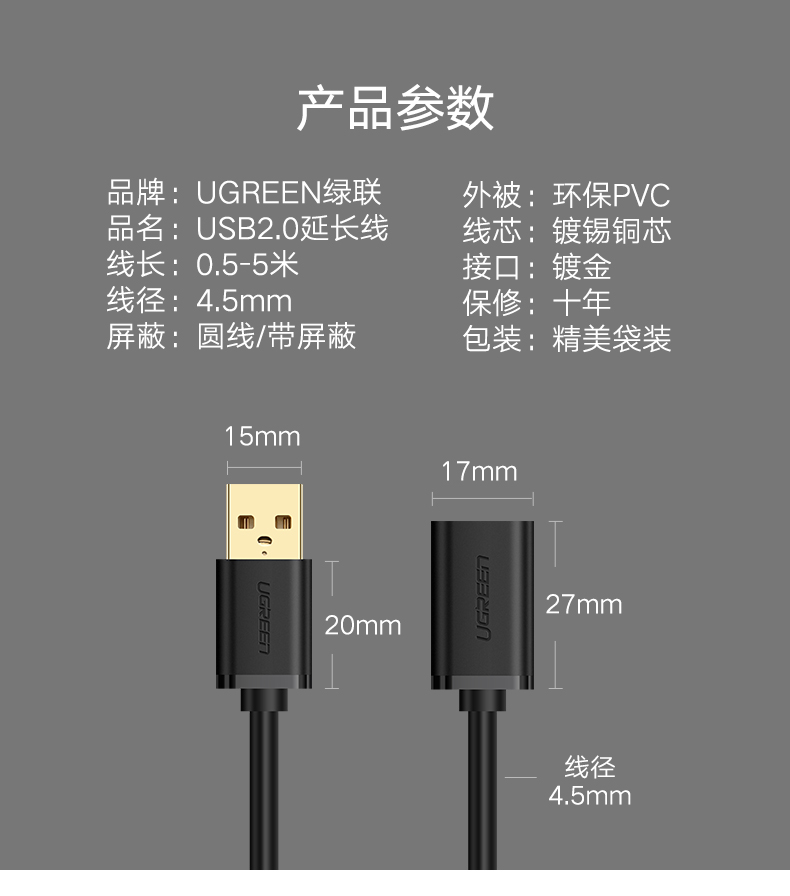 UGreen USB extension cable the mother 1/2/3 meter charger cable connected to t