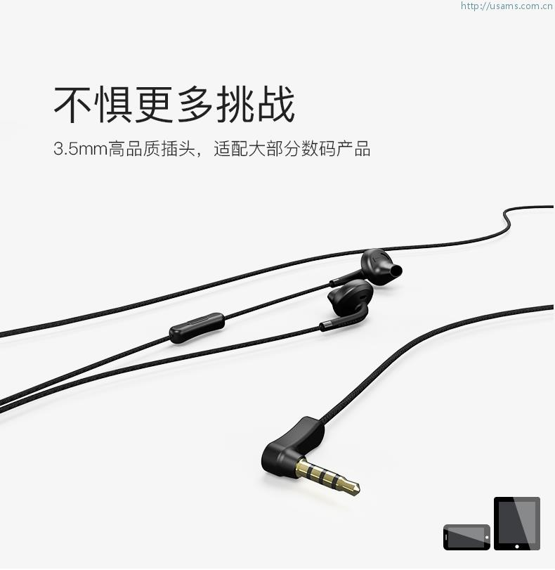 USAMS EP-14 3.5mm Woven Pattern Stereo Headset Earphone Microphone