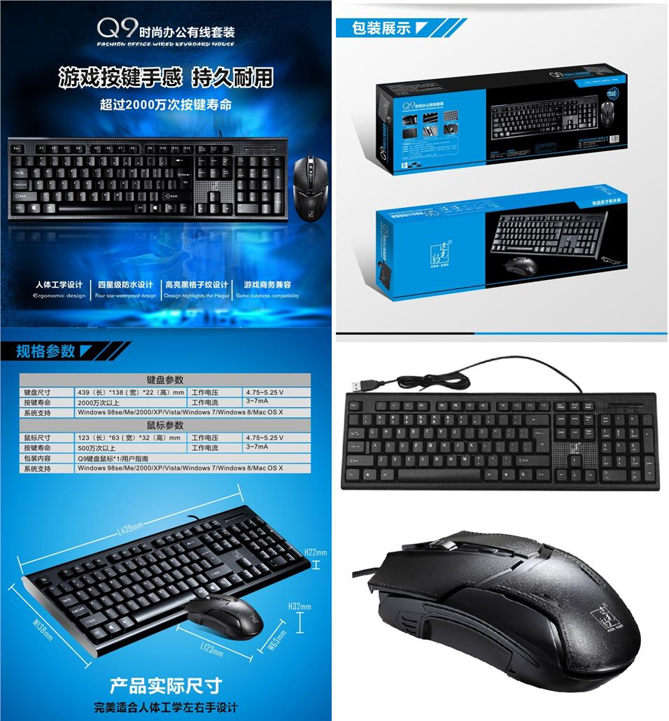 USB Wired Q9 Keyboard & Mouse Combo (end 9/11/2019 1:15 AM)