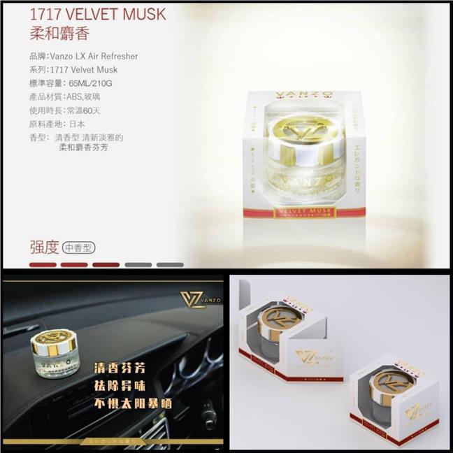Vanzo Car Gel Air Freshener Perfume Made In Japan