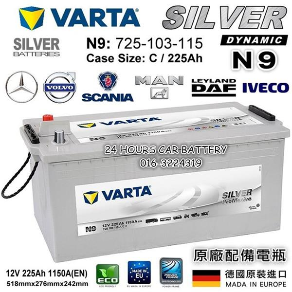 VARTA PROMOTIVE SILVER N9 DIN C (725103115) AUTOMOTIVE CAR BATTERY