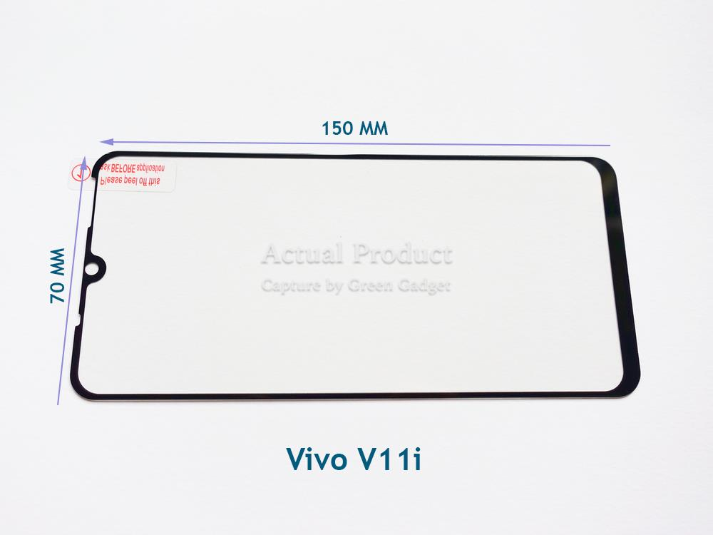Vivo V11i Full Glue Screen Protector Tempered Glass