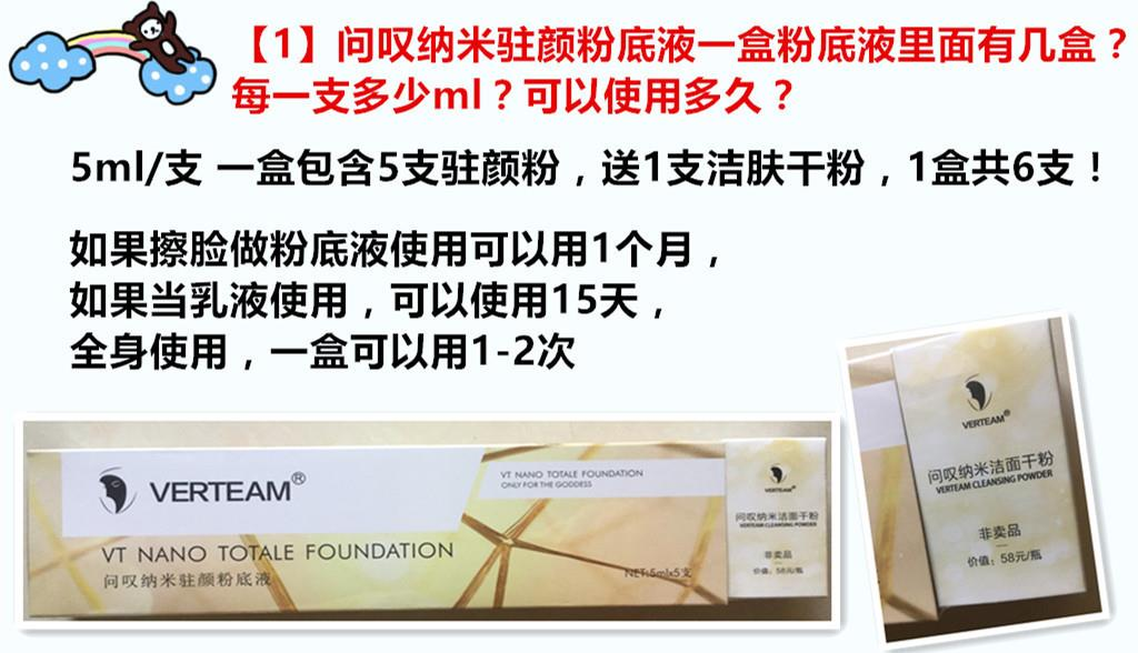 VT Nano Totale Foundation 问叹纳米驻&#39..