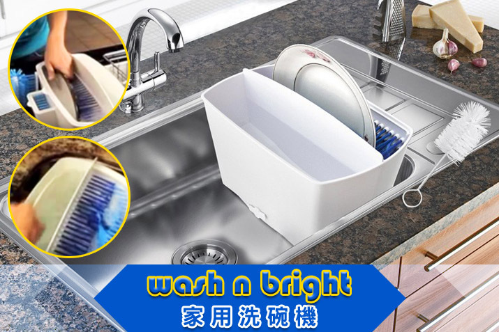 Wash-N-Bright Easy Wash Brush Dishwasher Kitchen Tool