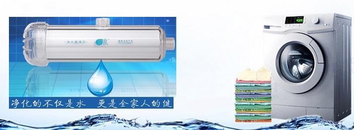 Washing Machine Water Purifier Filter Catridge
