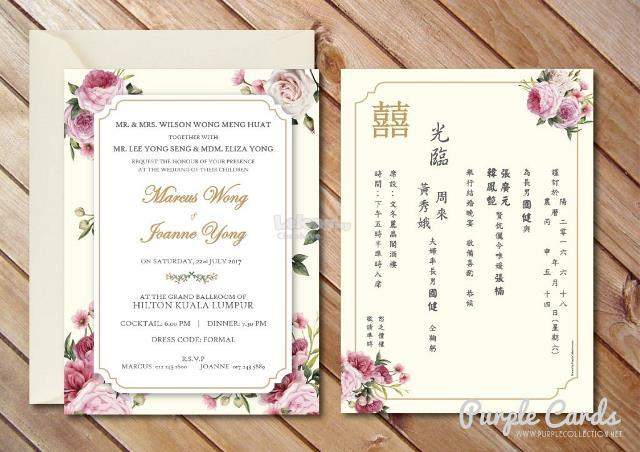 Wedding kuala lumpur end time 762018 1015 am lelong wedding card print stopboris Gallery