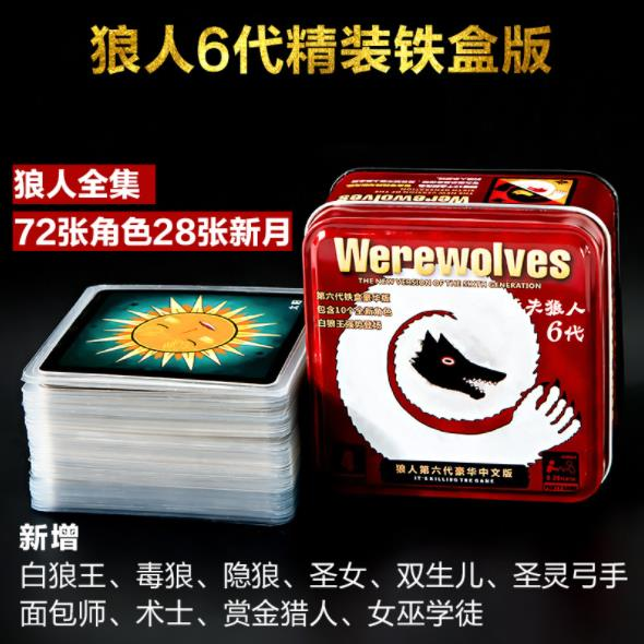 Werewolf Games Card Board Game Playing Cards 狼人杀
