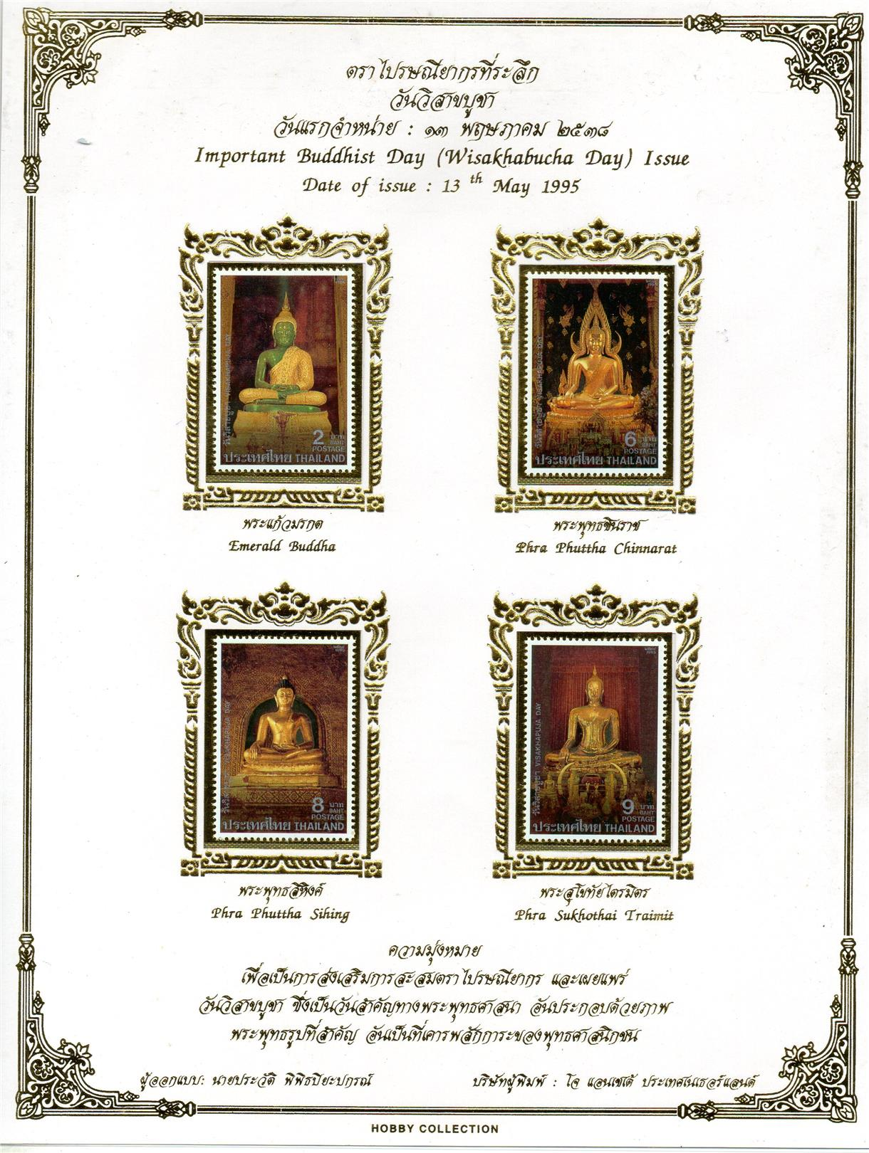 Wisakhabucha Day 1995 Stamp Hobby Collection