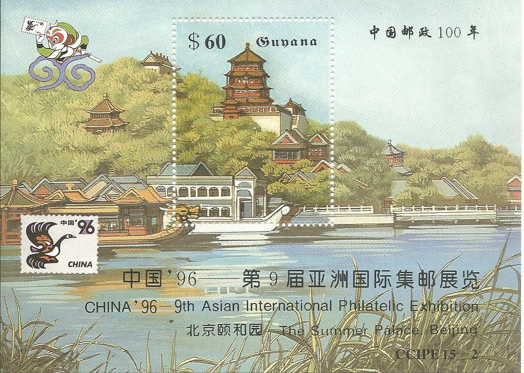 WS-10M GUYANA CHINA 9TH ASIAN INT PHILATELIC EXHIBITION MS