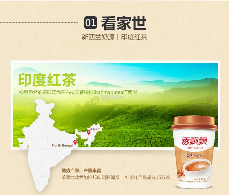 XIANG PIAO PIAO MILK TEA RED BEAN FLAVOUR (1 CUP)