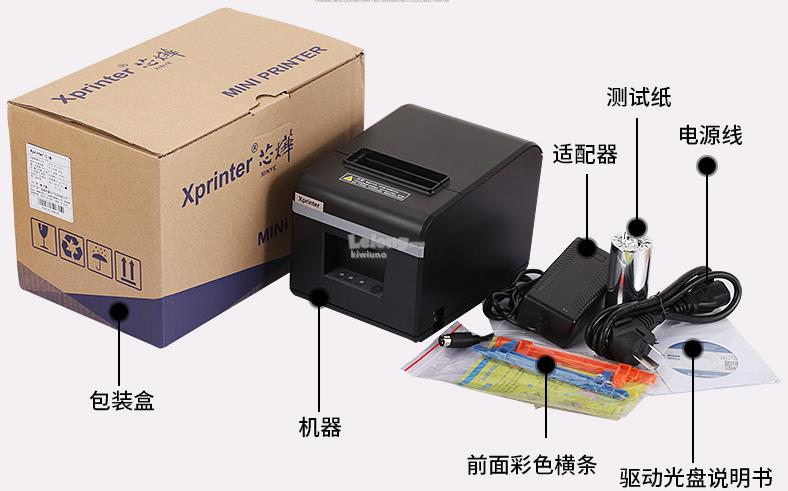 Xprinter 80mm Thermal Receipt Printer LAN Network RJ45 Port POS System