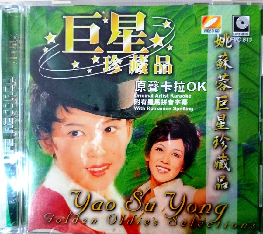 Yao Su Yong Golden Oldies Selection  姚 苏 蓉  &#240..