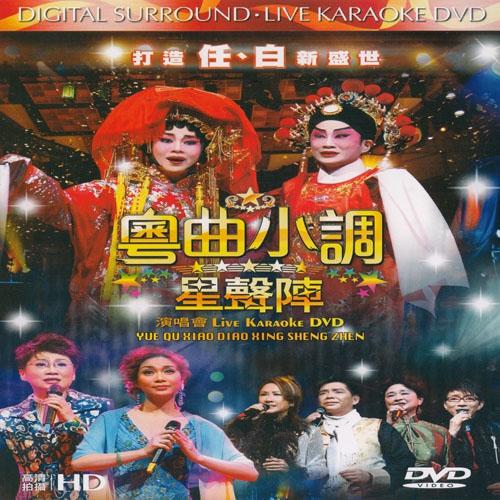Yue Qu Xiao Diao Xing Sheng Zhen Li End 8132021 1200 Am