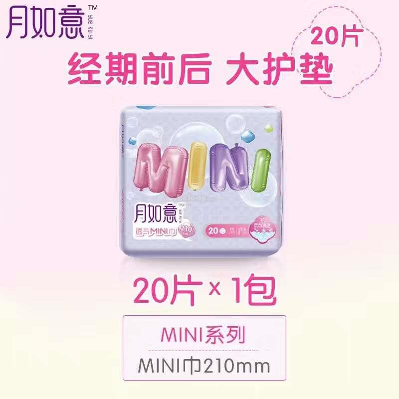 YUE RU YI SANITARY NAPKIN 160mm (20PCS)