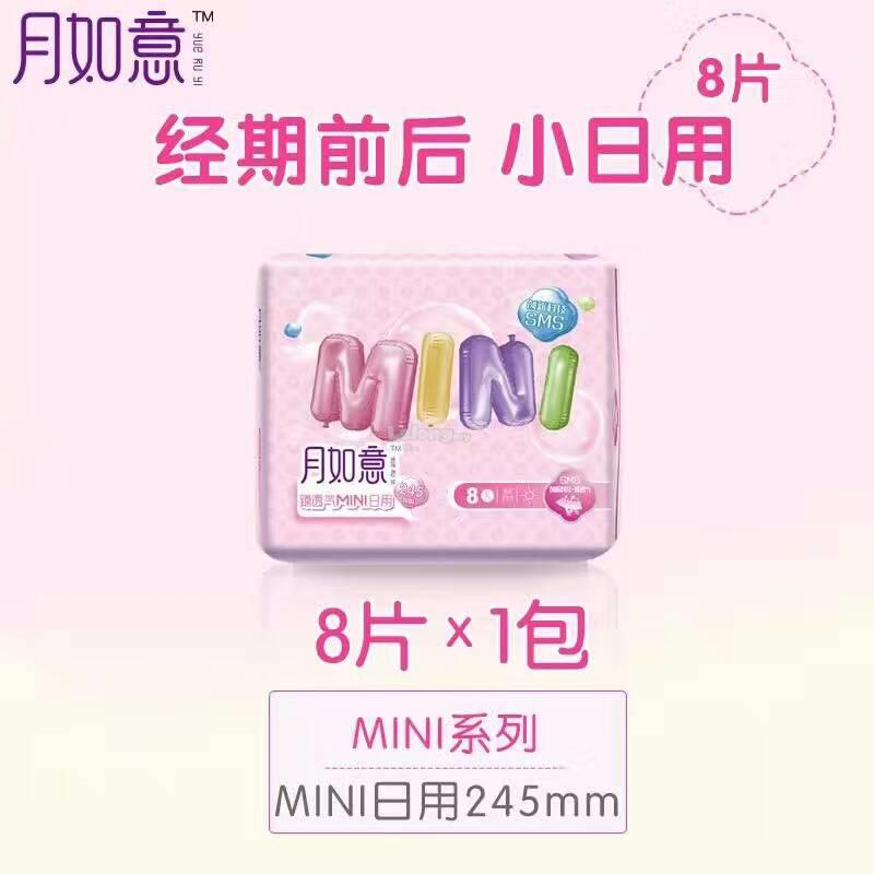 YUE RU YI SANITARY NAPKIN DAY USE 260mm(8pcs)