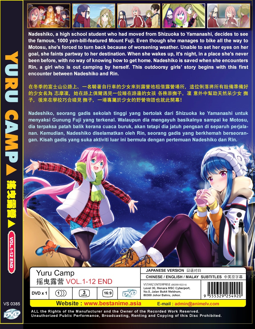Yuru Camp Vol1 12 End Anime DVD