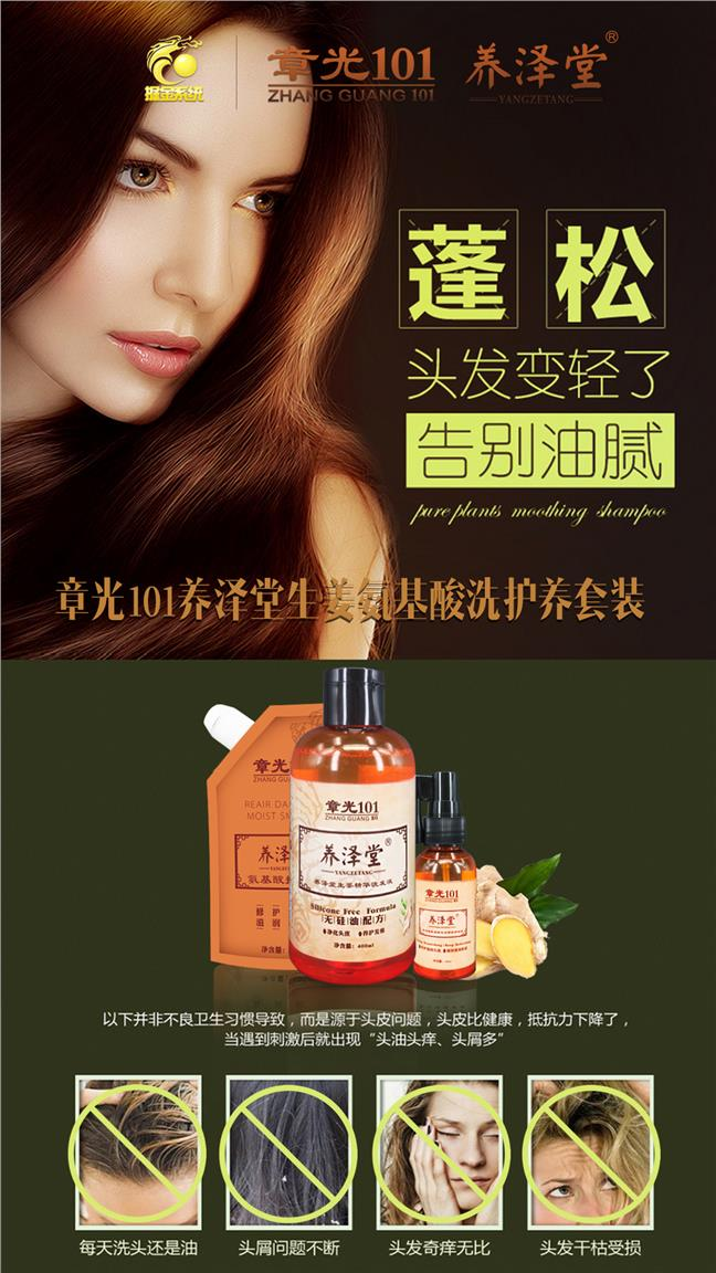 YZT Anti Hair Loss Stimulating Growth Shampoo Conditioner Hair Mask