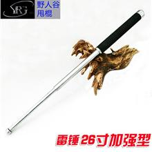 High Quality YRG Baton-26 inch-Safe Your Life