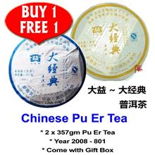 Special Offer * BUY-1-FREE-1 * Chinese Pu Er Tea 2008 BC