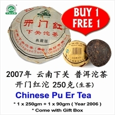 Special Offer * BUY-1-FREE-1 * Chinese Pu Er Tea 2007 XGrd