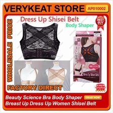 DOYEN Slim Lift Bra Body Shaper Breast Dress Up Women Shisei Belt Vest