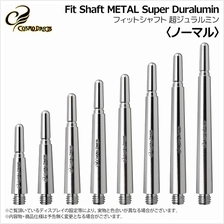 COSMO FIT SHAFT METAL - NORMAL SPIN [SUPER DURALUMIN]