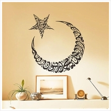 Art Islamic Decal Wall Calligraphy Decals Art Vinyl Mural
