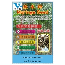 Moringa Seeds 辣木籽 Natural Health Supplement 1000g Free S