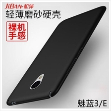 MEIZU 3S M3S NOTE 3 Ultra Slim Full Protection Matte Case
