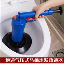 Air Pump Gun Drain Buster Bath Sink Toilet