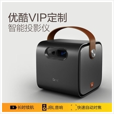 YOUKU VIP JBL 1.07B color 350Ansi Premium WIFI Android 9hr Projector