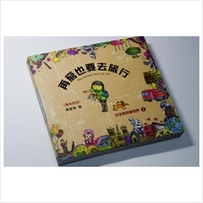 Travel Story Book - The Journey Must Go On (CN)