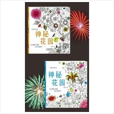 Korean Secret Garden Stress Relief Coloring Book Chinese