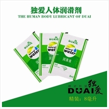 DUAI Water Based Body Human Sex Lubricant 8mlx10packets