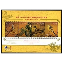 Taiwan 2008 Com.310 21st Asian International Stamp Exhibition stamp SS