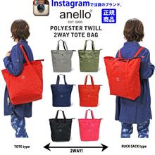 Anello Polyester 2-Way Tote Backpack