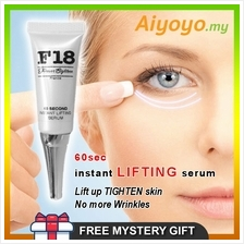 France F18 Instant Lifting Serum Wrinkles eye bags 60sec  祛 &#3