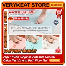 Japan 100% Original Diatomite Natural Quick Fast Drying Bath Floor Mat