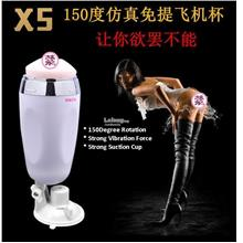 X5 Lifelike Handsfree Cup Vibrating Men Toy Full Real Silicone Sex Cup
