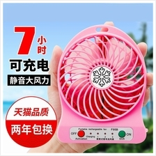 Mini Small Fan Handheld USB Student Dormitory Portable Rechargeable