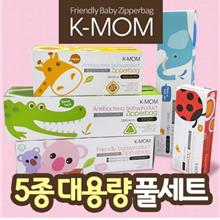 K-Mom Anti-Bacteria Zipper Bag 5 in 1 Set)