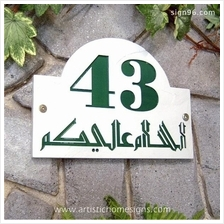 Distinctive Arch Stone Address Plaque House Number Sign