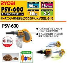 Ryobi 650W Blower and Dust Collector