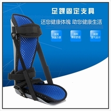 Adjustable Foot Ankle Fixed Brace Support