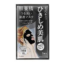 Japan Hadabisei Tightening Facial Mask